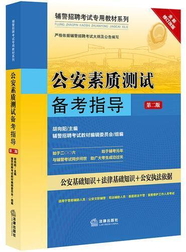 公安素质测试备考指导(第2版 全新修订改版)辅警招聘考试专用教材系列