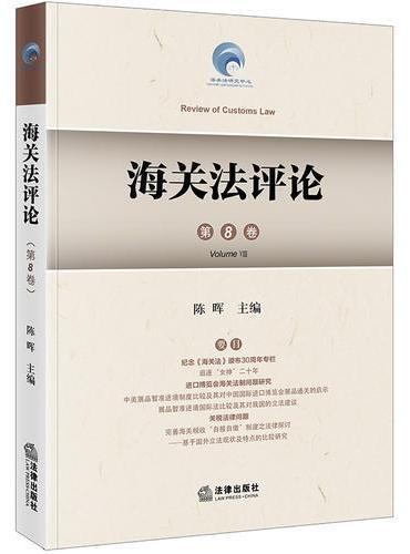 海关法评论(第8卷)