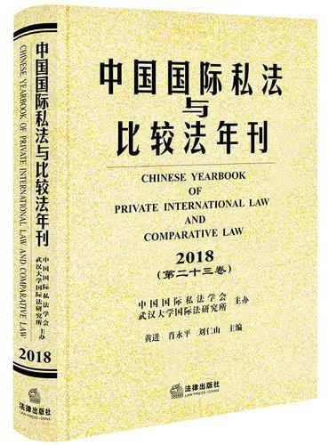 中国国际私法与比较法年刊(2018·第二十三卷)