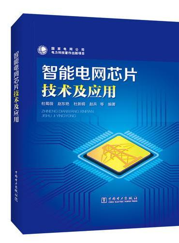智能电网芯片技术及应用