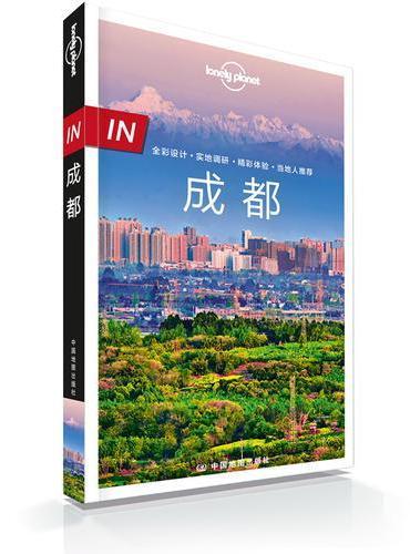 LP成都-孤独星球Lonely Planet旅行指南系列-IN·成都(第二版)