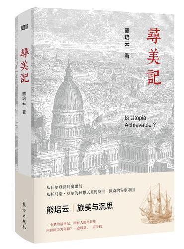 寻美记(熊培云2019年新作)