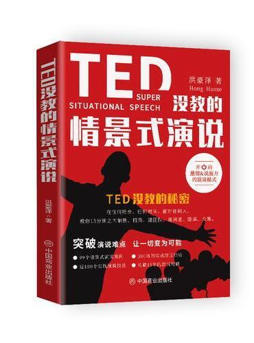 TED没教的情景式演说