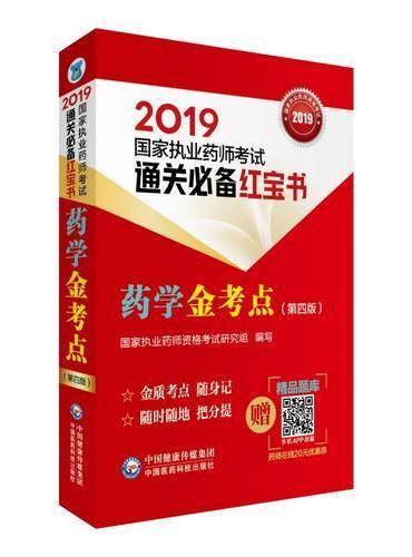 2019国家执业药师考试西药教材   通关必备红宝书   药学金考点 (第四版)