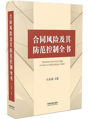 合同风险及其防范控制全书
