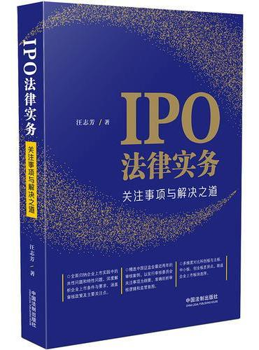 IPO法律实务:关注事项与解决之道