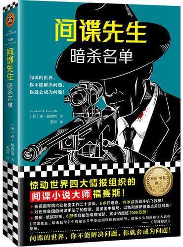 间谍先生:暗杀名单 惊动世界四大情报组织的间谍小说大师福赛斯!(读客外国小说文库)