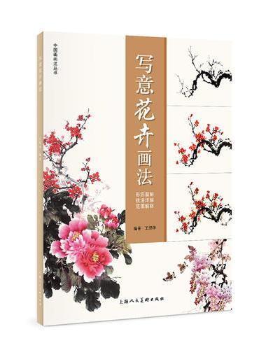 写意花卉画法——中国画画法丛书