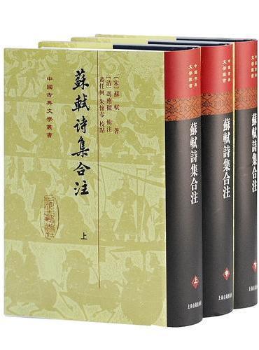 苏轼诗集合注(全三册)(精)(中国古典文学丛书)