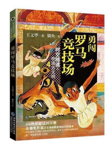 勇闯罗马竞技场(时空隧道之奇遇古文明 4)