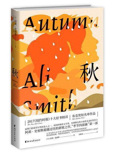 秋(季节四部曲,阿莉·史密斯作品,少女与大叔跨越时间与空间得友谊)