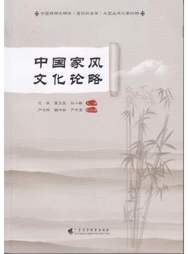 中国家风文化论略