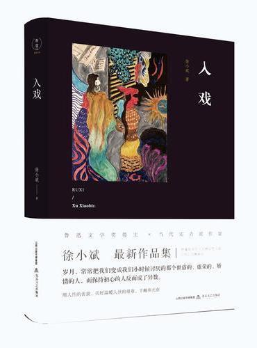 入戏 (鲁迅文学奖得主新作,收入经典作品《河两岸是生命之树》,有度文化出品)