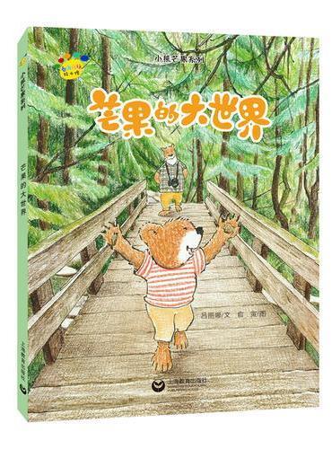 芒果的大世界(看图说话绘本馆·小熊芒果系列)