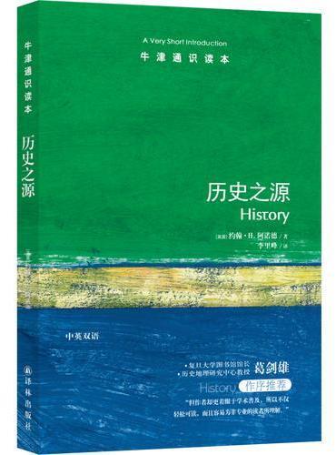 牛津通识读本:历史之源(中英双语)