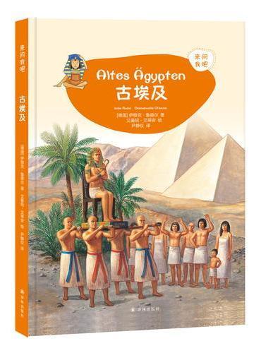 来问我吧:古埃及