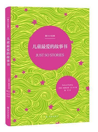 壹力小经典:儿童最爱的故事书
