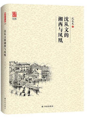 壹力文库 中文经典:沈从文的湘西与凤凰