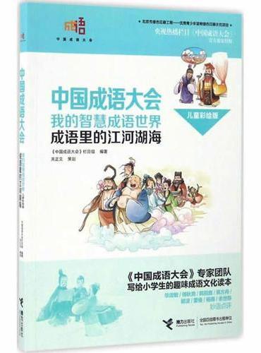 中国成语大会·我的智慧成语世界(儿童彩绘版)·成语里的江河湖海