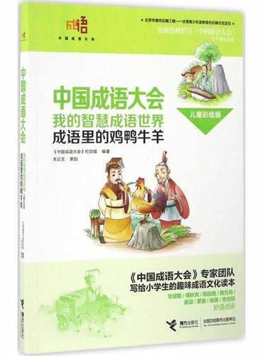 中国成语大会·我的智慧成语世界(儿童彩绘版)·成语里的鸡鸭牛羊