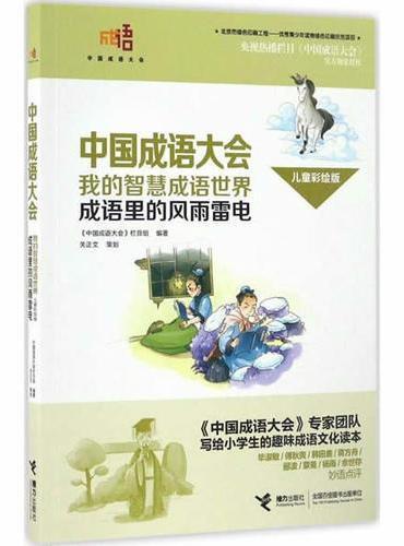 中国成语大会·我的智慧成语世界(儿童彩绘版)·成语里的风雨雷电