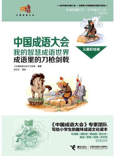 中国成语大会·我的智慧成语世界(儿童彩绘版)·成语里的刀枪剑戟