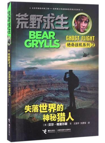 荒野求生绝命战机系列·失落世界的神秘猎人