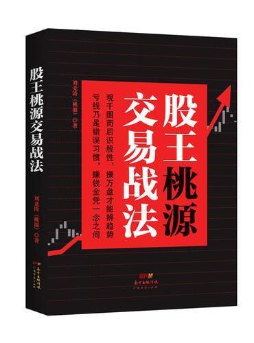 股王桃源交易战法