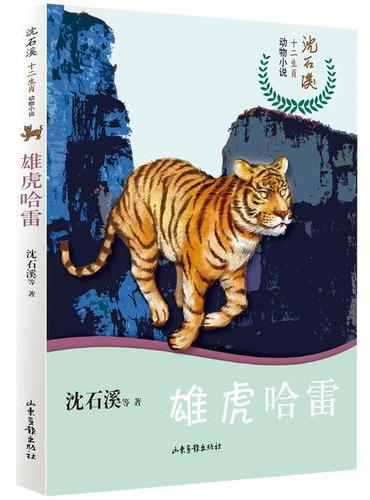 沈石溪十二生肖动物小说——雄虎哈雷