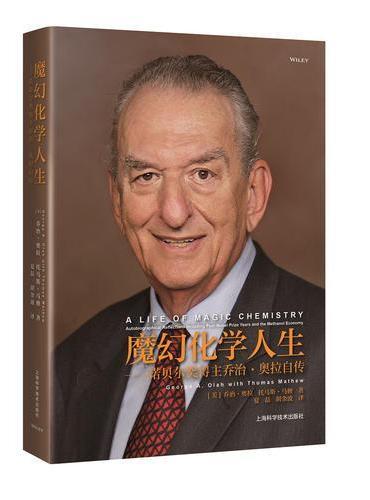 魔幻化学人生:诺贝尔奖得主乔治·奥拉自传