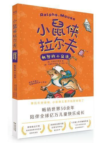 小鼠侠拉尔夫:机智的小鼠侠(纽伯瑞文学金奖、《亲爱的汉修先生》作者经典佳作;小鼠侠拉尔夫系列畅销50年,陪伴亿万儿童快乐成长)
