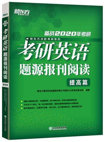 新东方 (2020)考研英语题源报刊阅读 提高篇