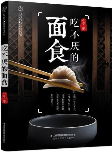 吃不厌的面食(汉竹)