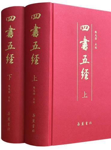 四书五经(套装上下册)