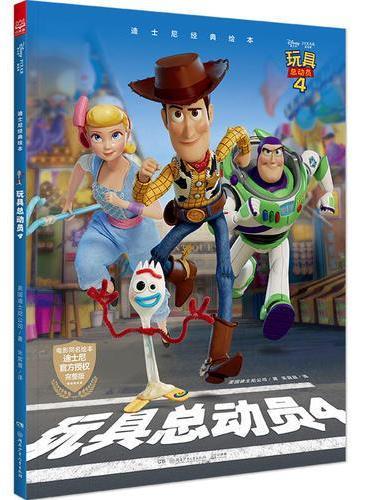 迪士尼经典绘本·玩具总动员4