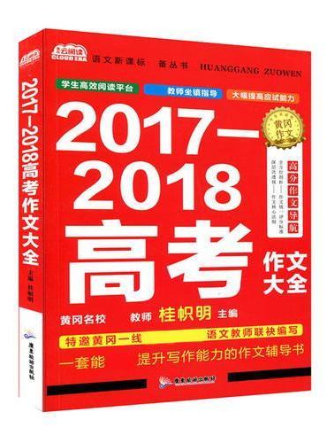 语文新课标黄冈作文高考作文大全