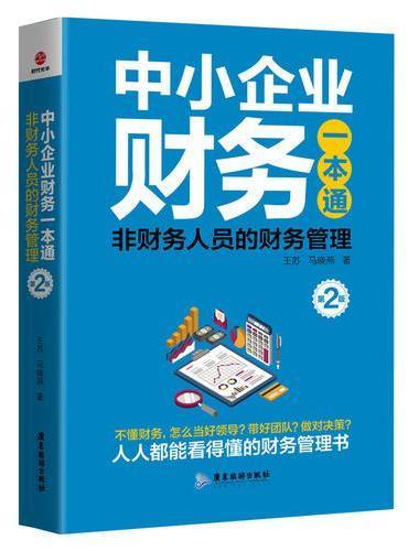 中小企业财务一本通:非财务人员的财务管理(第2版)