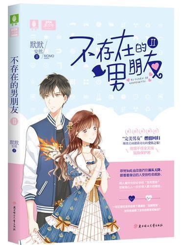 意林:轻文库美少年系列--不存在的男朋友Ⅱ