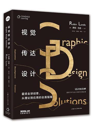 视觉传达设计——设计新经典·国际艺术与设计学院名师精品课