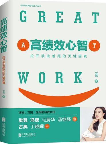 高绩效心智(冯唐、樊登一致推荐!拉开彼此差距的关键因素。)