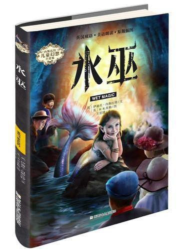 内斯比特儿童幻想小说:水巫