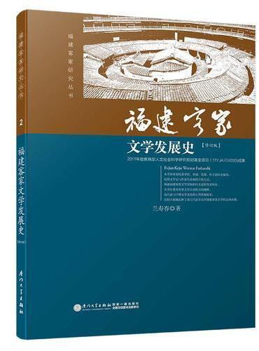 福建客家文学发展史