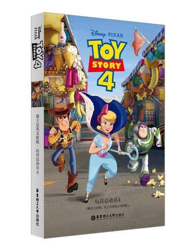 玩具总动员4 Toy Story 4 迪士尼英文原版.电影同名英语小说(赠英文音频、电子书及核心词讲解)