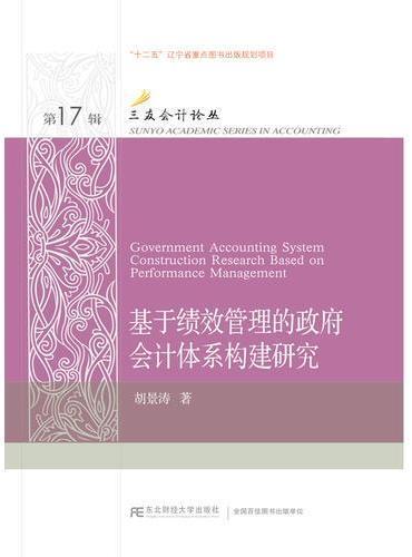 基于绩效管理的政府会计体系构建研究