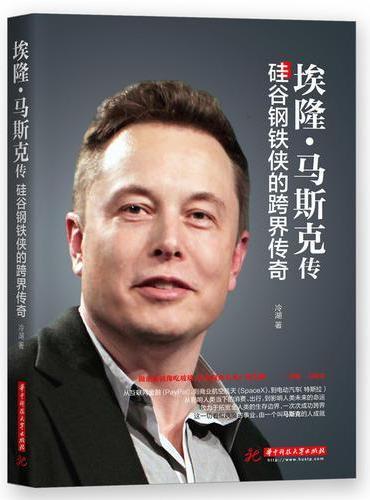 埃隆·马斯克传:硅谷钢铁侠的跨界传奇