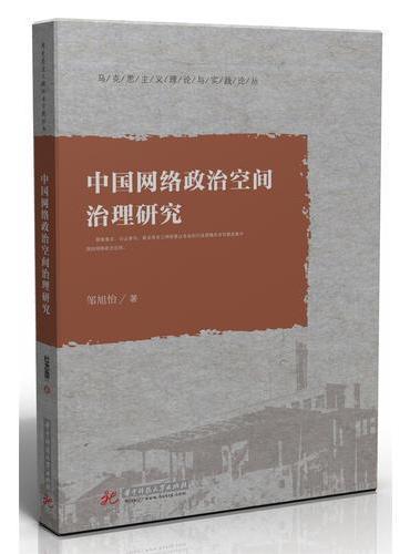 中国网络政治空间治理研究