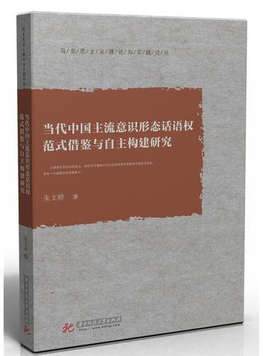 当代中国主流意识形态话语权范式借鉴与自主构建研究
