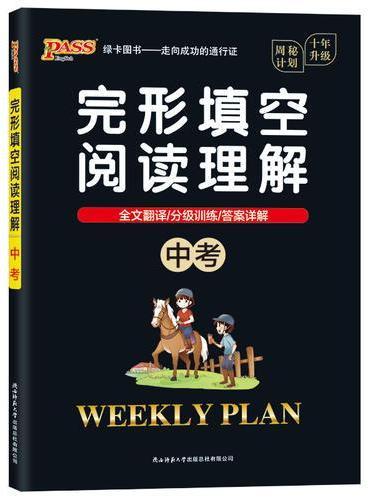20周秘计划-完形填空阅读理解·中考(16K)