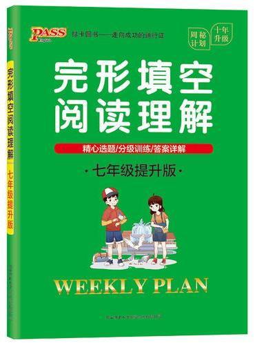 20周秘计划-完形填空阅读理解·七年级提升版(16K)