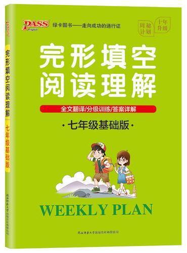 20周秘计划-完形填空阅读理解·七年级基础版(16K)